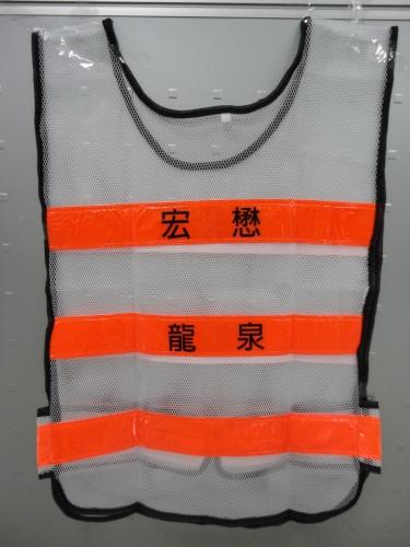 反光背心-交警PVC貼字