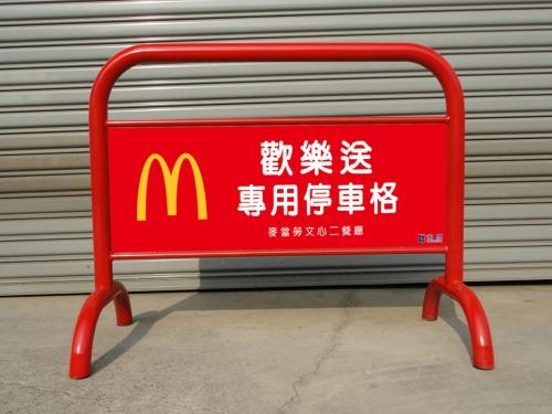 麥當勞-文心二餐廳2