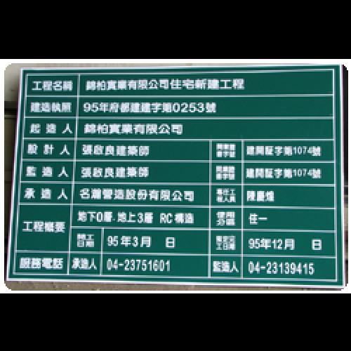 台中市建築告示牌