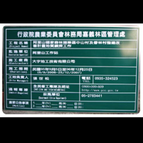 行政院林務局告示牌